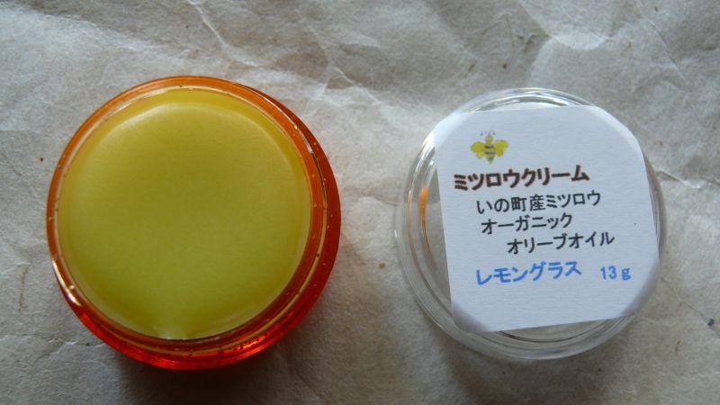 画像1: ミツロウクリーム(レモングラス)