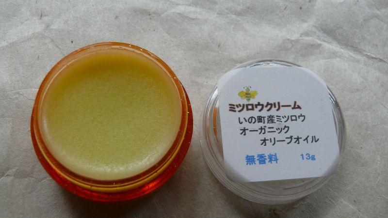 画像1: ミツロウクリーム(無香料)